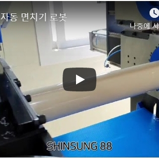 파이프 자동 면치기 로봇