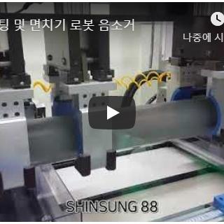 자동컷팅 및 면치기 로봇